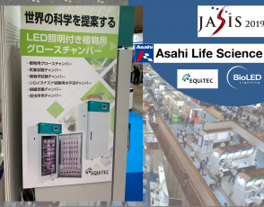 JASIS Tokio 2019 – Life Science Innovation Fair